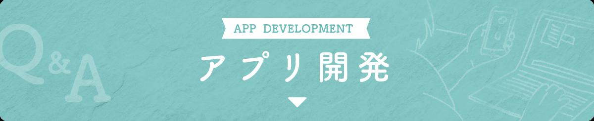 アプリ開発見出し画像