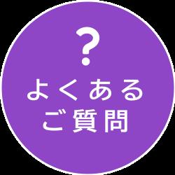 よくある質問ボタン