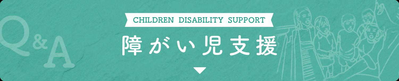 障害児支援見出し画像
