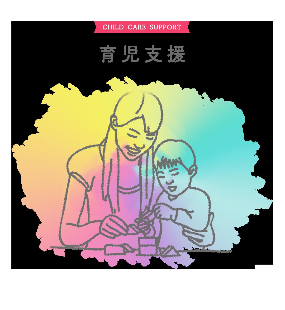 sp育児支援ヘッダー画像