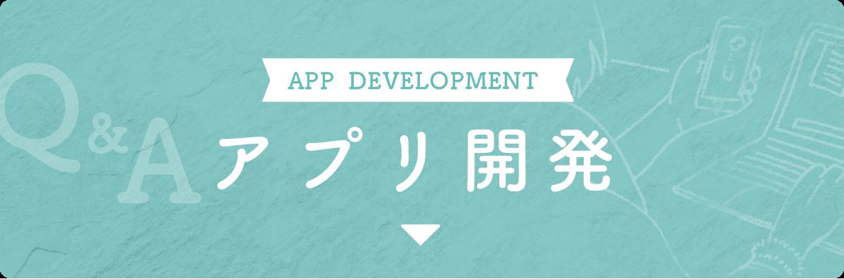 spアプリ開発見出し画像