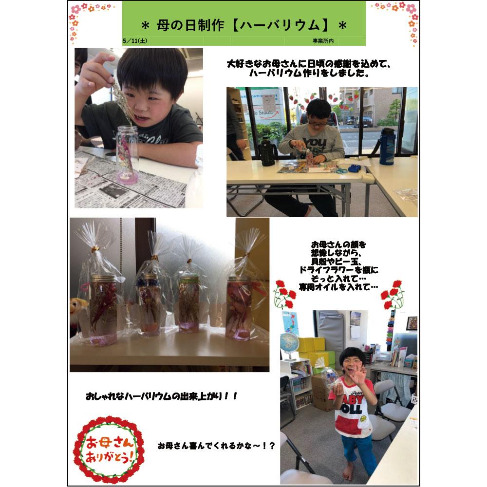 課外活動02画像