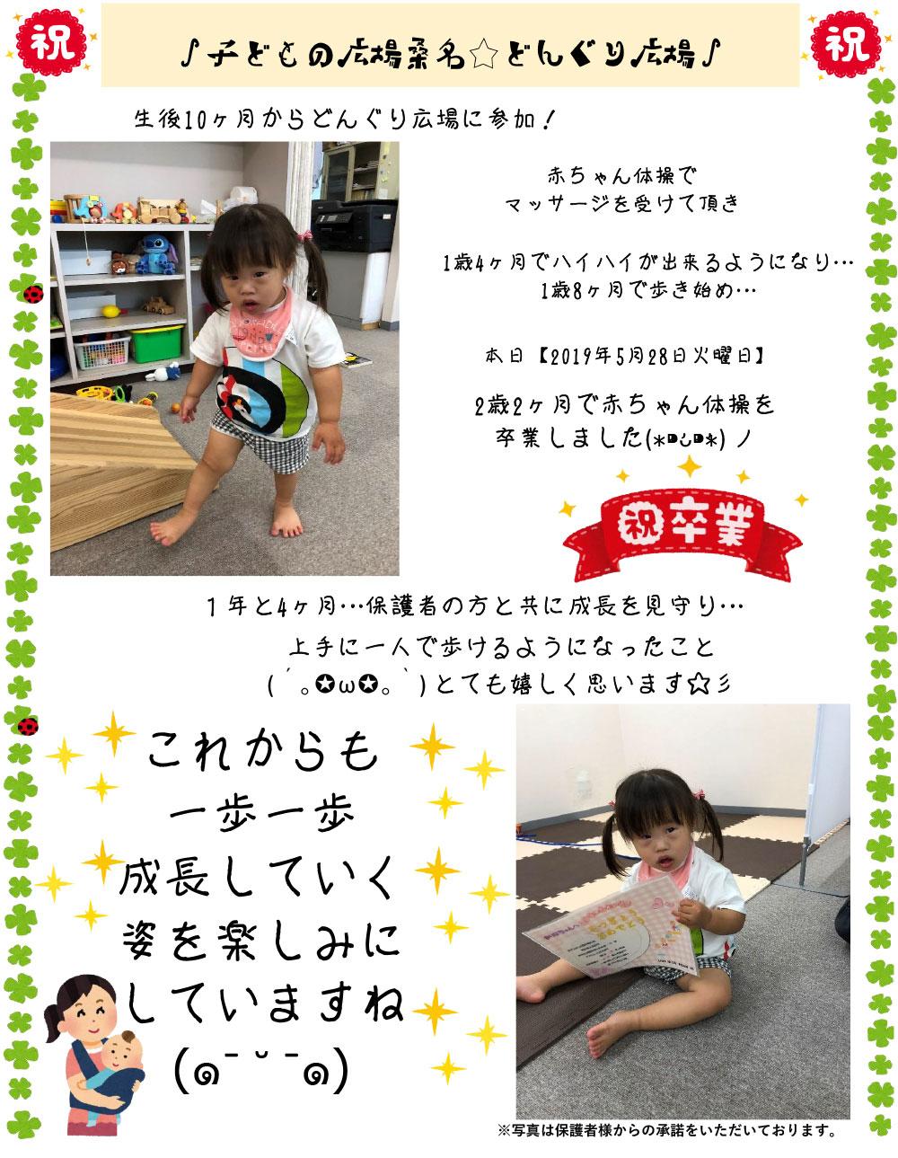 子供の広場桑名祝お知らせ画像
