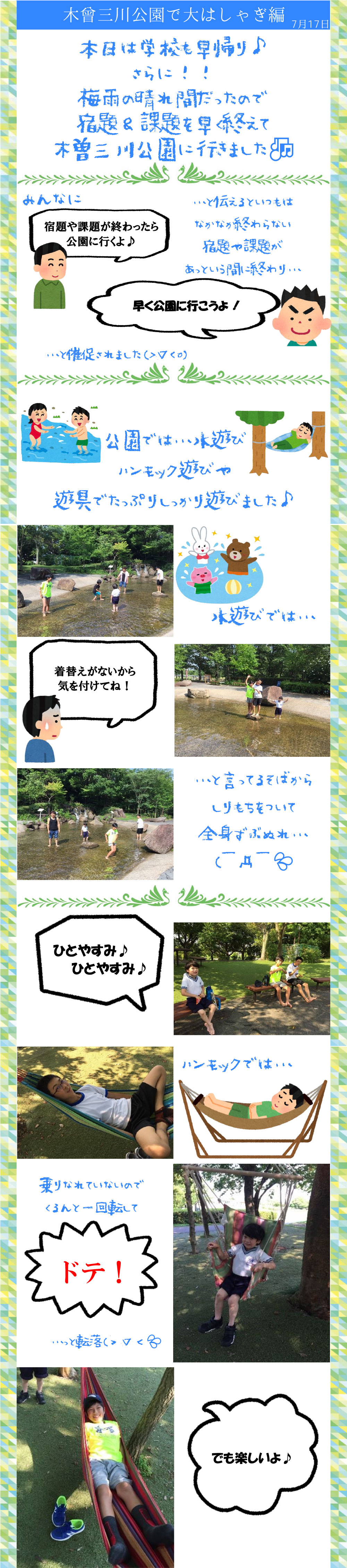 木曾三川公園01画像